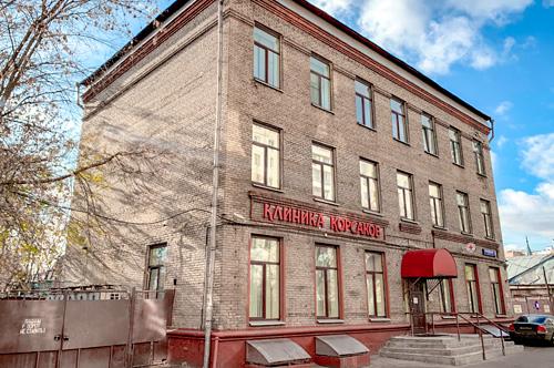 Психиатрическая клиника «КОРСАКОВ»